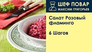 Салат Розовый фламинго . Рецепт от шеф повара Максима Григорьева