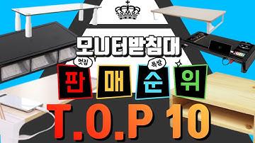 가성비 모니터 받침대 추천! 최신 판매 순위 TOP 10!