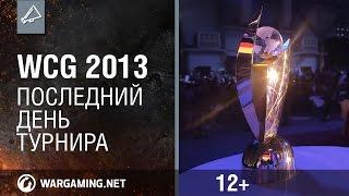 Лучшие игроки Мира Танков на WCG 2013. Последний день турнира