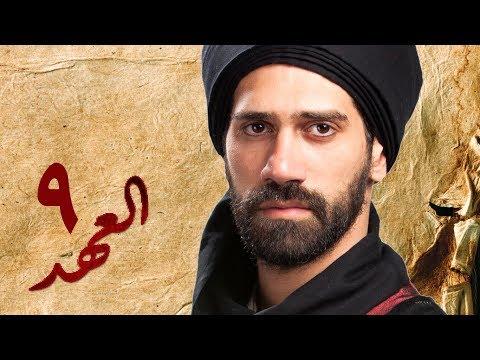 مسلسل العهد (الكلام المباح) - الحلقة التاسعة (9) - El Ahd