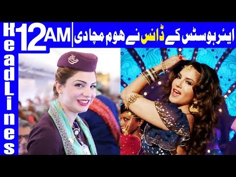 PIA Air hostess defeated Sunny Leone in Dance - Headlines 12 AM - 24 April 2018 | Dunya News