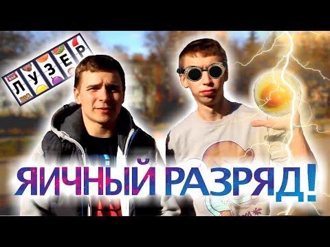 """Лузер - """"Яичный РАЗРЯД"""" [1 сезон, 5 выпуск]"""