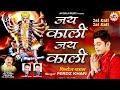 Jai Kaali Jai Kaali By Feroz Khan Full Song I Punjabi Kali Maa Songs 2016