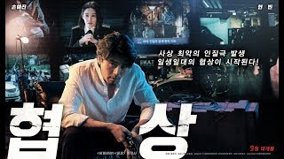 Negotiation Korean Movie Teaser | Starring Hyun Bin & Son Ye-jin