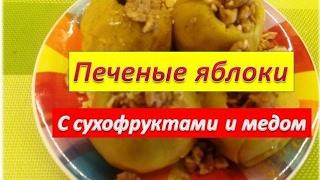 Печеные яблоки с сухофруктами и медом