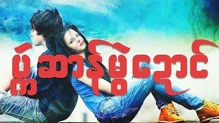 ဒြက္မန္ ပၠၜဆာန္မြဲေဍာင္ Mon Music Videos