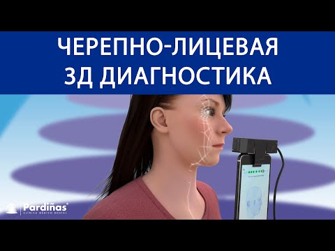 Черепно-лицевая 3Д диагностика: Ортодонтия ©