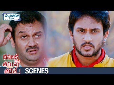 Comedian Vijay Funny Comedy Scene | Dhanalakshmi Thalupu Thadithe Telugu Movie Scenes | Sreemukhi