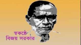 Chokh Gelo Päkhi Ré - Kobíäl Bijoy Sarkar sings his song. স্বকন্ঠে বিজয় সরকারের গান।