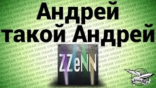 Стрим - Андрей такой Андрей