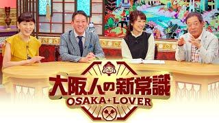 2018年9月15日(土)夜6時59分~8時54分 放送 「大阪人の新常識 OSAKA ...