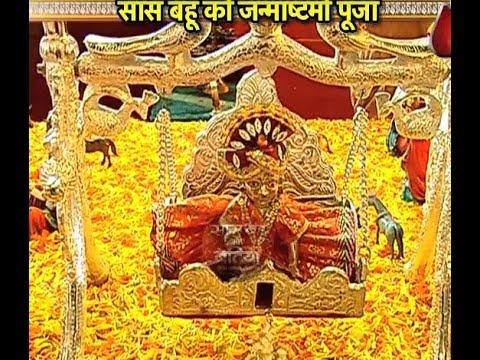 Janmashtami Special: Nine Bahu's and One Kanha