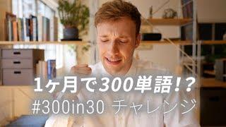 英語が話せるようになるための30日チャレンジ!How to Study VOCAB