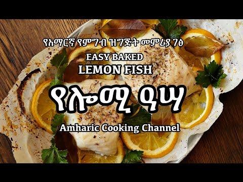 Easy Baked Lemon Fish Recipe - የአማርኛ የምግብ ዝግጅት መምሪያ ገፅ