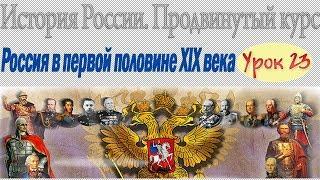 Россия в первой половине XIX в. Первые мероприятия. Урок 23