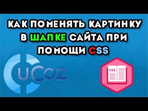 Как поменять картинку в шапке сайта на ucoz при помощи css