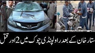 Sattar Khan Kay Baad Rawalpindi Main Traffic Police Qatal