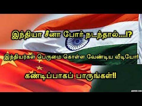 இந்தியா சீனா போர் நடந்தால்.... இந்தியர்கள் பெருமை கொள்ள வேண்டிய வீடியோ! கண்டிப்பாகப் பாருங்கள்!!