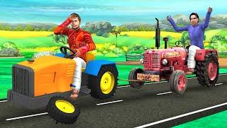 मिनी ट्रैक्टर हिंदी कहानियाँ - Mini Tractor Village Comedy Stories - Hindi Kahaniya - Comedy Stories