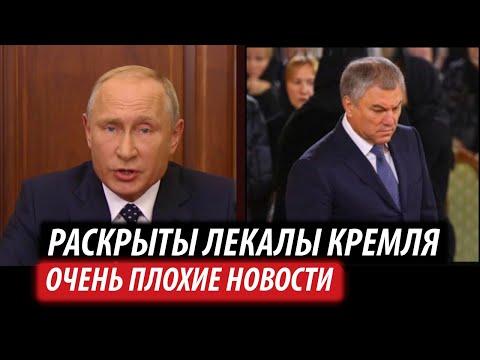 Раскрыты лекалы Кремля. Очень плохие новости
