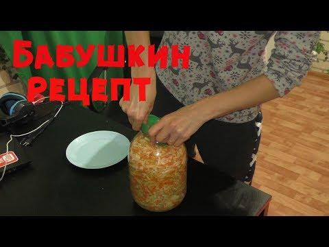 Квашеная капуста по Бабушкиному рецепту