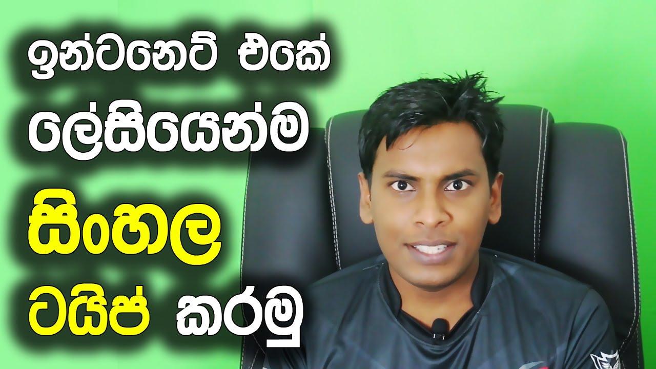 සිංහල Geek Show - How to Type Sinhala Unicode fonts on Internet Web browser  Sinhala Tutorial