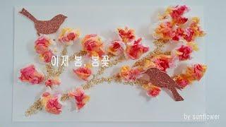 미술놀이 _ 봄이 왔어요! (1탄)