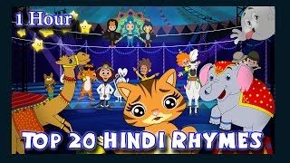 Top 20 Superhit Hindi Rhymes for Children 2016 Collection | Hindi Balgeet | Hindi Kids Songs