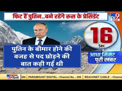 Fit हैं Vladimir Putin...बने रहेंगे Russia के राष्ट्रपति
