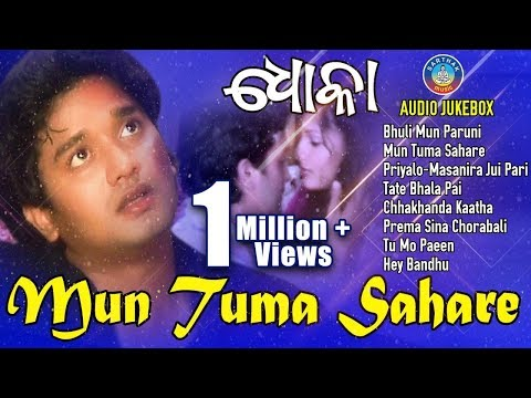 DHOKA Super Hit Album Full Audio Songs JUKEBOX | SARTHAK MUSIC
