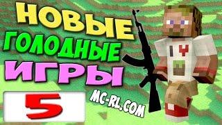 ч.05 - Читер v2 - Minecraft Голодные игры с автоматами mc-rl.com