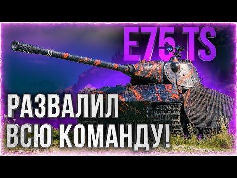 РАЗВАЛИЛ ВСЮ КОМАНДУ НА E 75 TS!