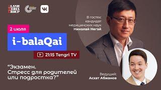 Николай Негай в эфире i-balaqai. Как детям пережить экзамен