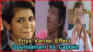 பிரியா வாரியரை வச்சு செஞ்ச காமெடி   Priya Varrier Effect Goundamani Vs Captain Vijayakanth
