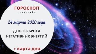 День выброса негативных энергий   Гороскоп   24 марта 2020 (Вт)