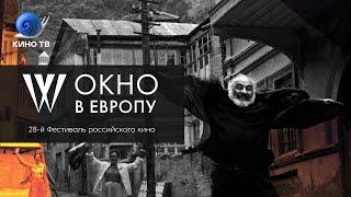 Самый зрительский российский кинофестиваль — «Окно в Европу - 2020». Прогноз на завтра