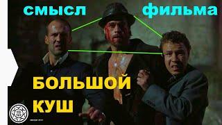 Большой куш СКРЫТЫЙ СМЫСЛ спгс Гай Ричи смешные гоблин