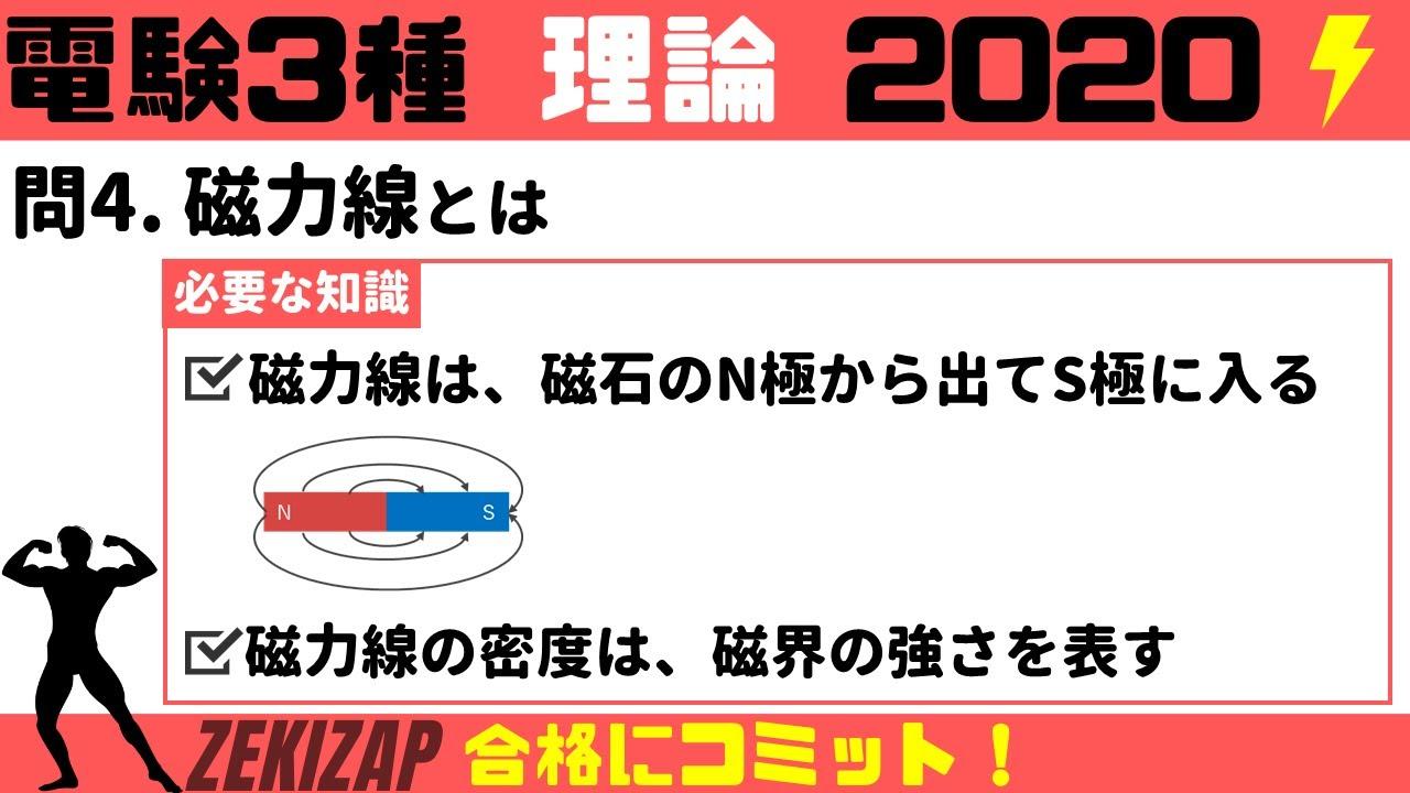 三種 2020 験 電