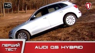 "Audi Q5 Hybrid.  ""Первый тест"" (HD).  (УКР)"