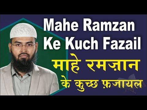 Mahe Ramzan Ke Kuch Fazail - Some virtues of Month of Ramadan By Adv. Faiz Syed