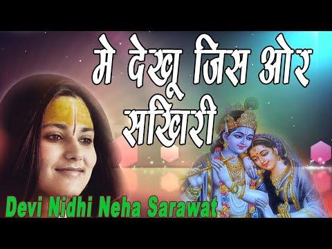 दिल को छूने वाल राधा जी का भजन #Heart Touching Song #मे देखु जिस ओर सखिरी #Devi Nidhi Neha Saraswat