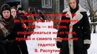 """Уроки жизни"" Валентина Распутина."