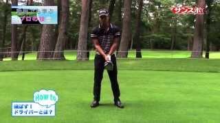 【Enjoy!Golf】小平智が教えるドライバーショット編 小平智 動画 4