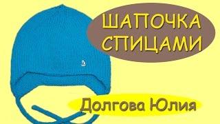 Вязание спицами. Самая простая шапка с ушками  ////   Knitting. The hat for children.
