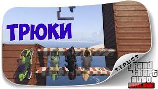 Самые эпичные трюки на байках в GTA 5 Online