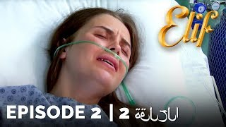 أليف الحلقة 2 | (Elif Episode 2 (Arabic Subtitles
