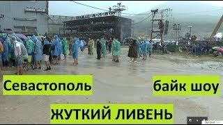 Севастополь. Байк шоу. Жуткий ливень.