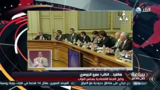 برلماني يكشف كواليس لقاء النواب بوفد البنك الأوروبي
