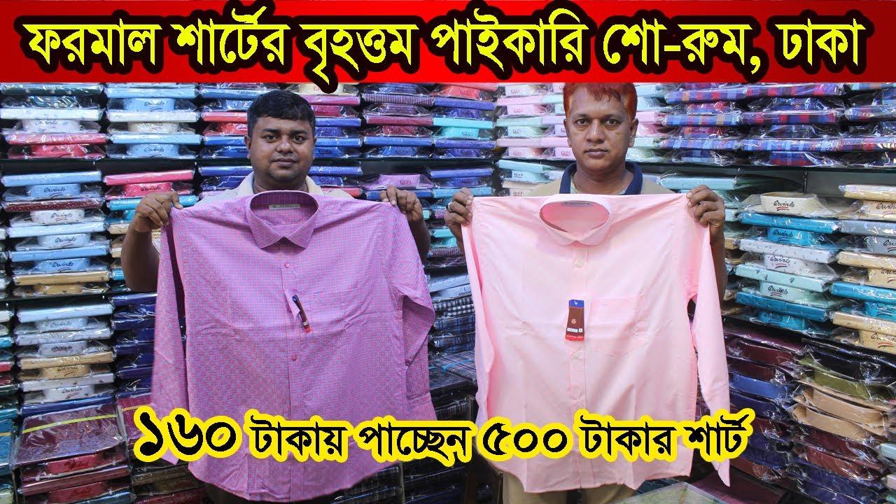 Formal Shirt Wholesale | অফিসিয়াল শার্ট বৃহত্তম পাইকারি শোরুম ঢাকা | কম দামে শর্ট কিনুন