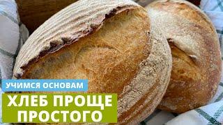 Простой рецепт хлеба Пшеничный домашний хлеб без замеса